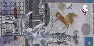 Dünya'nın En Güzel Banknotu!